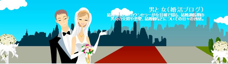 男と女(婚活ブログ)