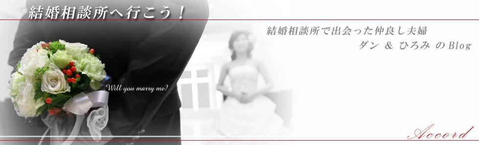アコールのアメーバブログ「結婚相談所へ行こう!」