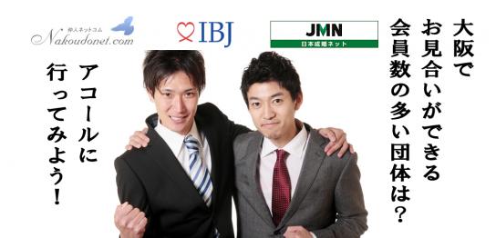大阪で有力な結婚相談所の団体はIBJ、仲人ネットコム、JMN