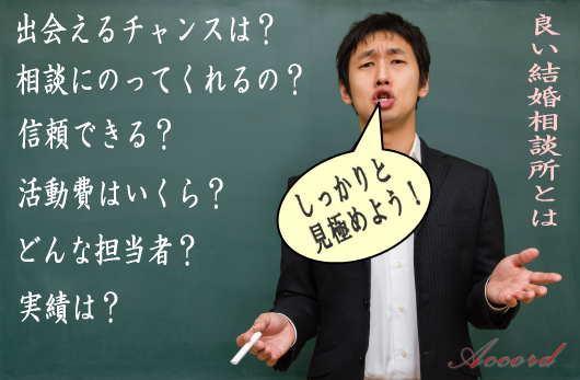大阪の結婚相談所で『どこにしようか・・・』迷ったら